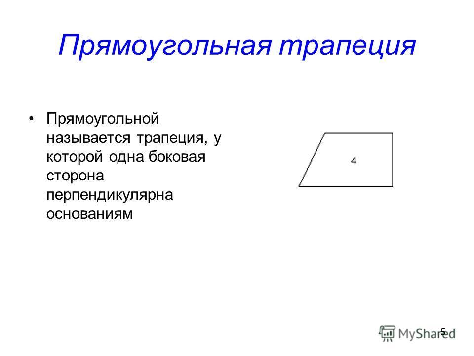5 Прямоугольная трапеция Прямоугольной называется трапеция, у которой одна боковая сторона перпендикулярна основаниям