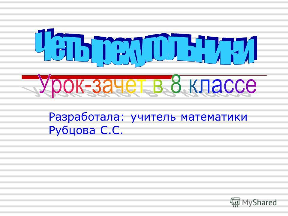 Разработала: учитель математики Рубцова С.С.