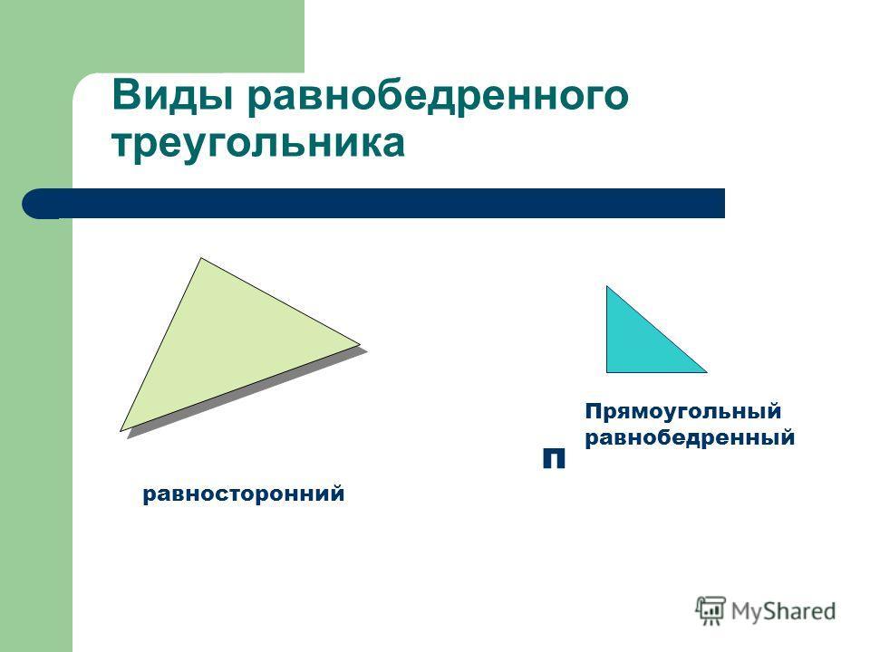 Виды равнобедренного треугольника п Прямоугольный равнобедренный равносторонний