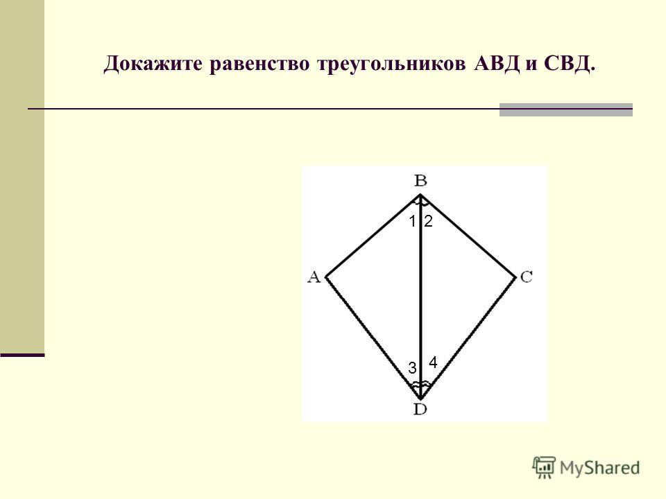 Докажите равенство треугольников АВД и СВД. 12 3 4