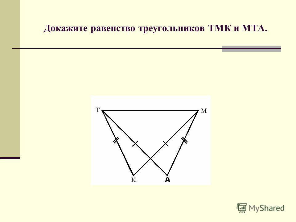 Докажите равенство треугольников ТМК и МТА. А