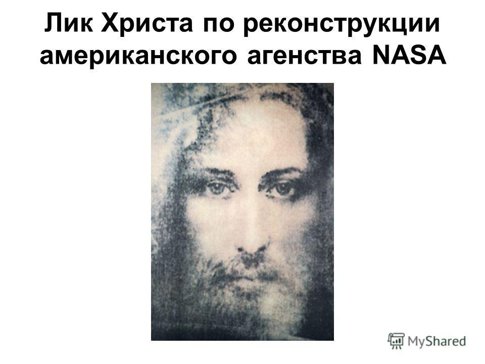 Лик Христа по реконструкции американского агенства NASA