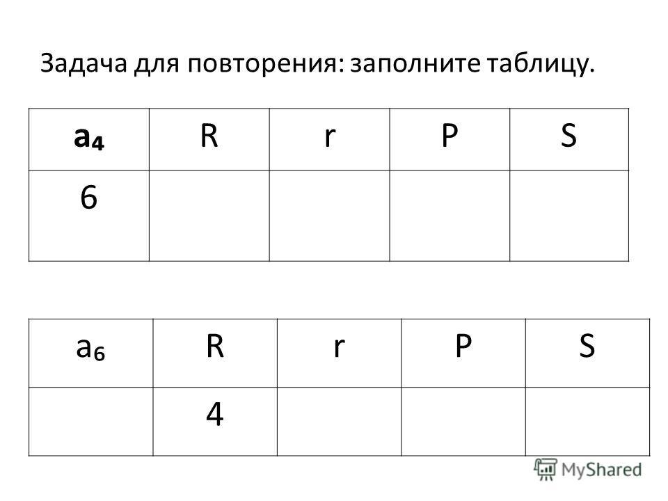 Задача для повторения: заполните таблицу. aRrPS 6 aRrPS 4