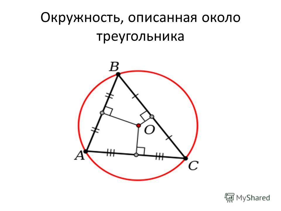 Окружность, описанная около треугольника