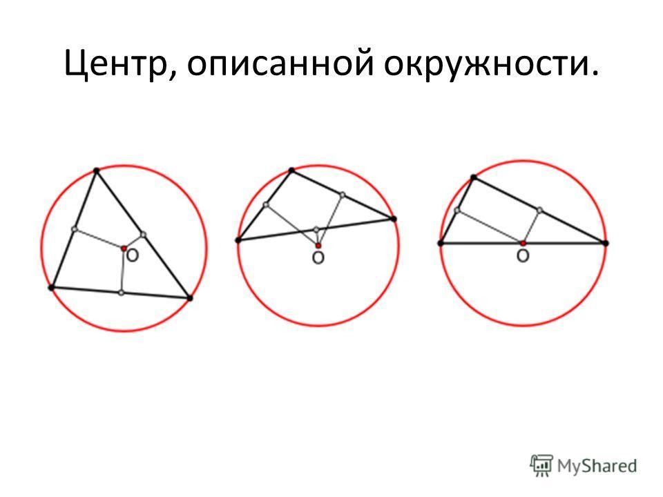 Центр, описанной окружности.