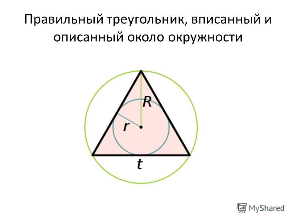 Правильный треугольник, вписанный и описанный около окружности