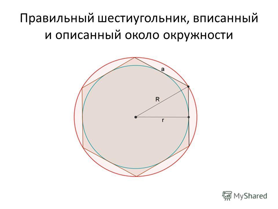 Правильный шестиугольник, вписанный и описанный около окружности