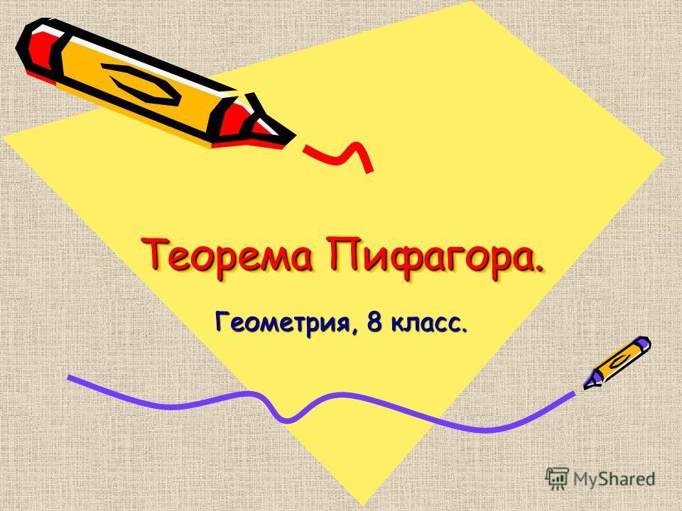 Теорема Пифагора. Геометрия, 8 класс.