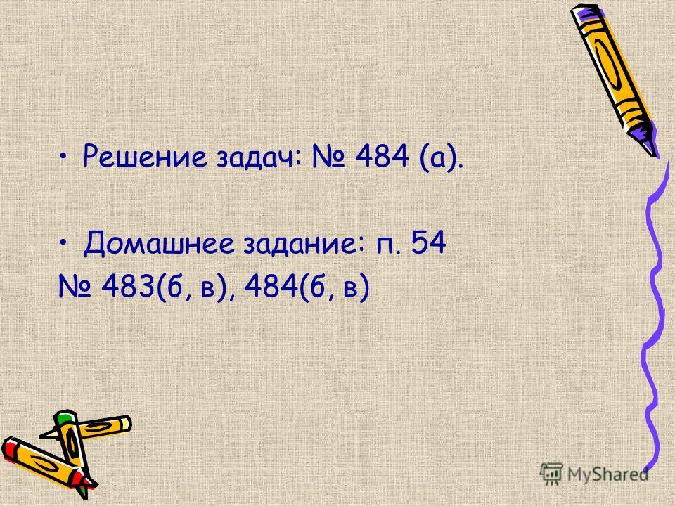 Решение задач: 484 (а). Домашнее задание: п. 54 483(б, в), 484(б, в)