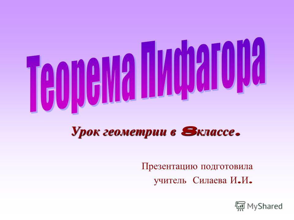 Урок геометрии в 8 классе. Презентацию подготовила учитель Силаева И. И.