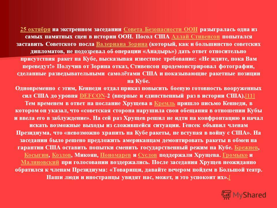 25 октября25 октября на экстренном заседании Совета Безопасности ООН разыгралась одна из самых памятных сцен в истории ООН. Посол США Адлай Стивенсон попытался заставить Советского посла Валериана Зорина (который, как и большинство советских дипломат