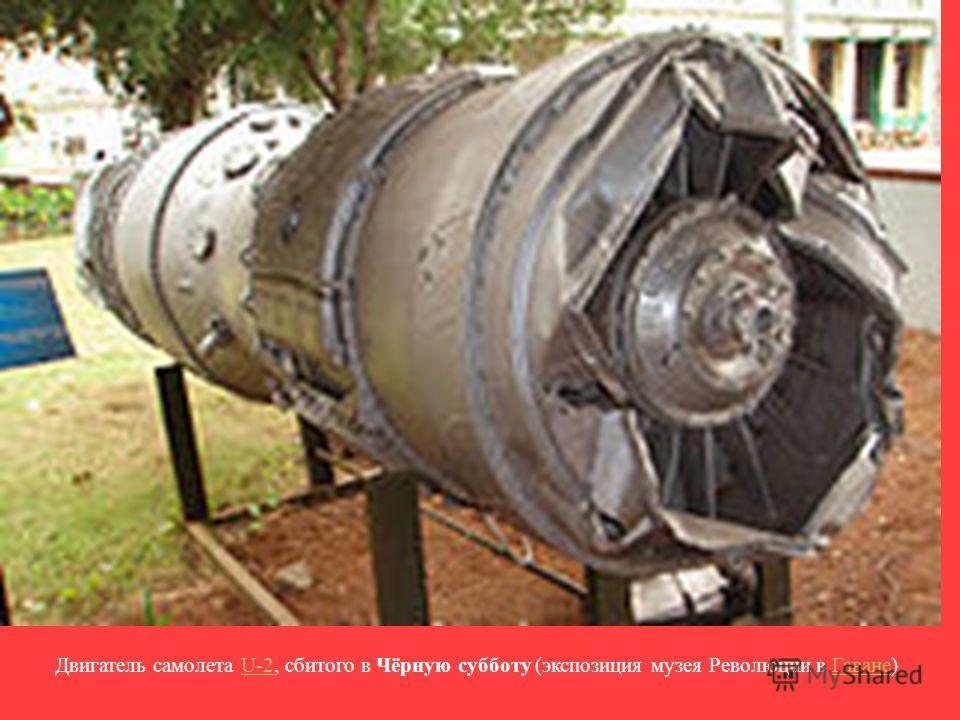 Двигатель самолета U-2, сбитого в Чёрную субботу (экспозиция музея Революции в Гаване)U-2Гаване