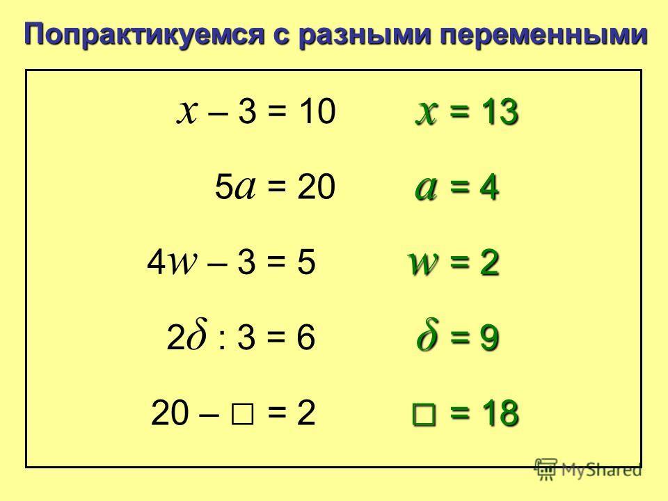 Решение Уравнения Решить уравнение означает найти значение неизвестной, которое сделает у уу уравнение истинным. 5 + x = 8 Какое значение x сделает уравнение истинным? 3 Итак……., 3 x = 3 - р рр решение уравнения.