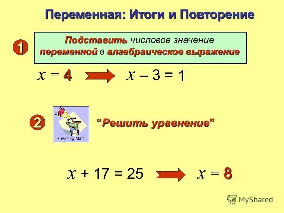 Попрактикуемся с разными переменными x – 3 = 10 4 w – 3 = 5 2 δ ÷ 3 = 6 20 – = 2 5 a = 20 x = 13 a = 4 w = 2 δ = 9 = 18 = 18 Готово!