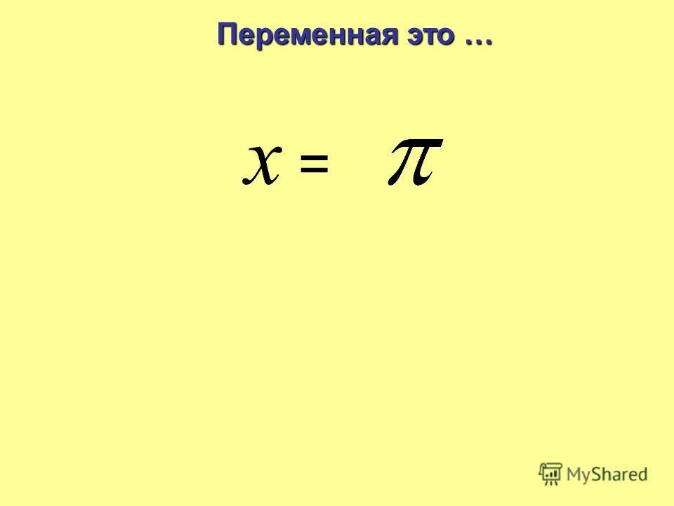 Math Zone A = L x W y=mx+ b 3 x + 5 = 14 A = p r 2 Математика A = L x W y=mx+ b 3 x + 5 = 14 A = p r 2 Урокматематики Переменная