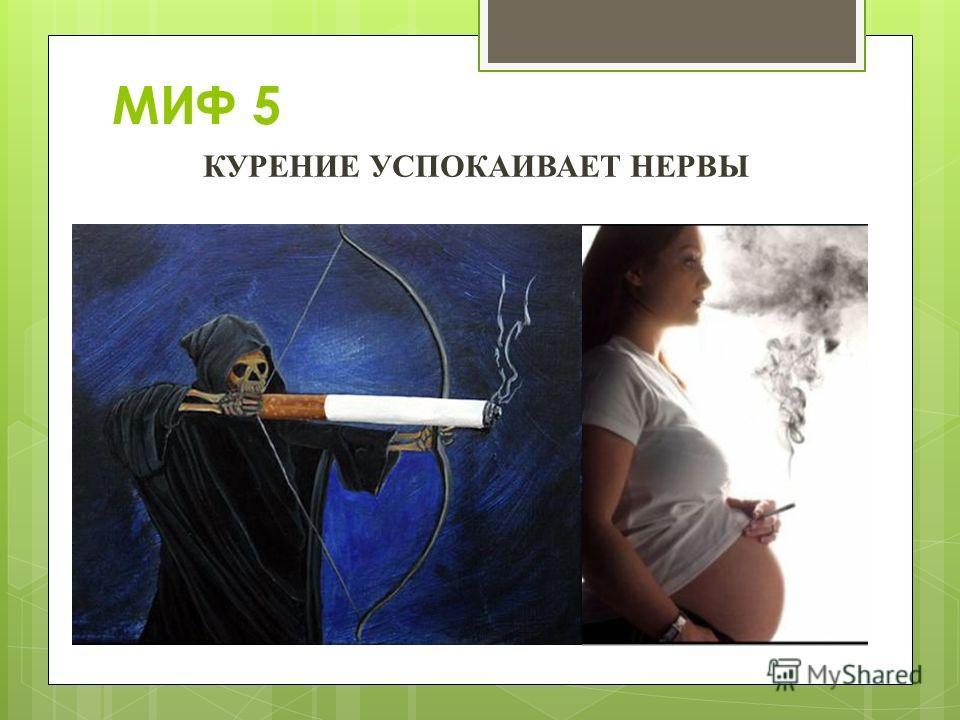 МИФ 5 КУРЕНИЕ УСПОКАИВАЕТ НЕРВЫ