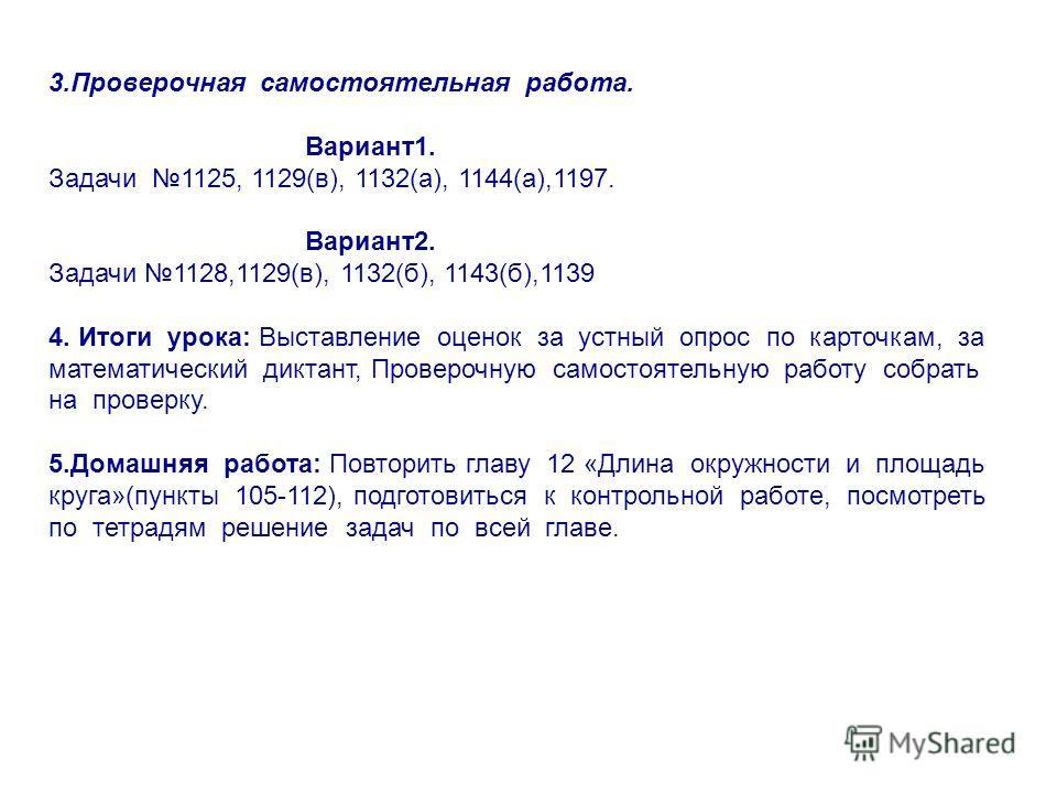 3.Проверочная самостоятельная работа. Вариант1. Задачи 1125, 1129(в), 1132(а), 1144(а),1197. Вариант2. Задачи 1128,1129(в), 1132(б), 1143(б),1139 4. Итоги урока: Выставление оценок за устный опрос по карточкам, за математический диктант, Проверочную