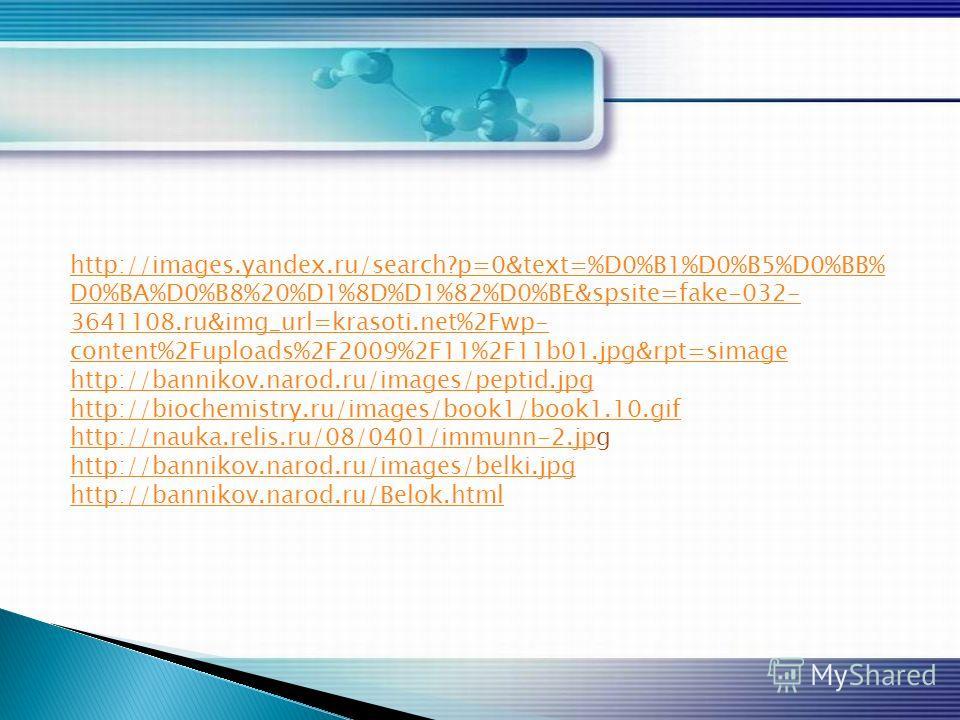 http://images.yandex.ru/search?p=0&text=%D0%B1%D0%B5%D0%BB% D0%BA%D0%B8%20%D1%8D%D1%82%D0%BE&spsite=fake-032- 3641108.ru&img_url=krasoti.net%2Fwp- content%2Fuploads%2F2009%2F11%2F11b01.jpg&rpt=simage http://bannikov.narod.ru/images/peptid.jpg http://