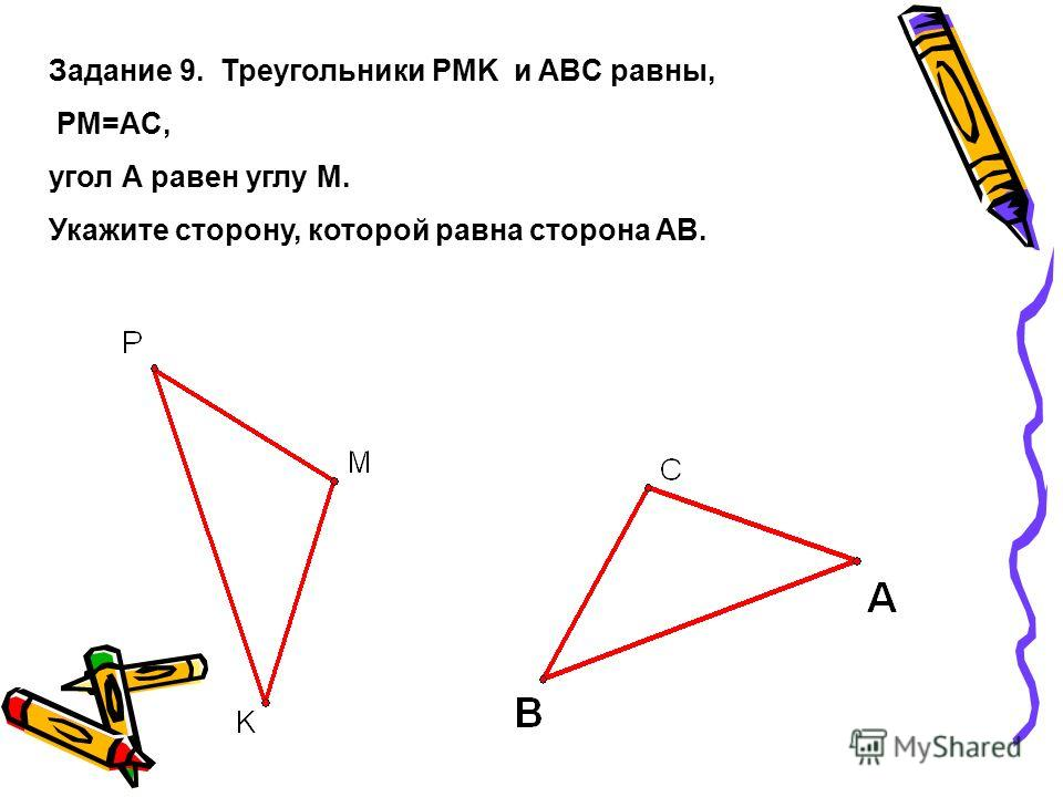 Задание 9. Треугольники PMK и ABC равны, PM=AС, угол А равен углу M. Укажите сторону, которой равна сторона AB.