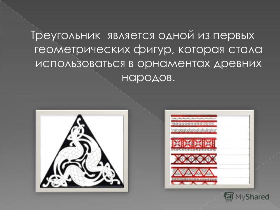 Треугольник является одной из первых геометрических фигур, которая стала использоваться в орнаментах древних народов.