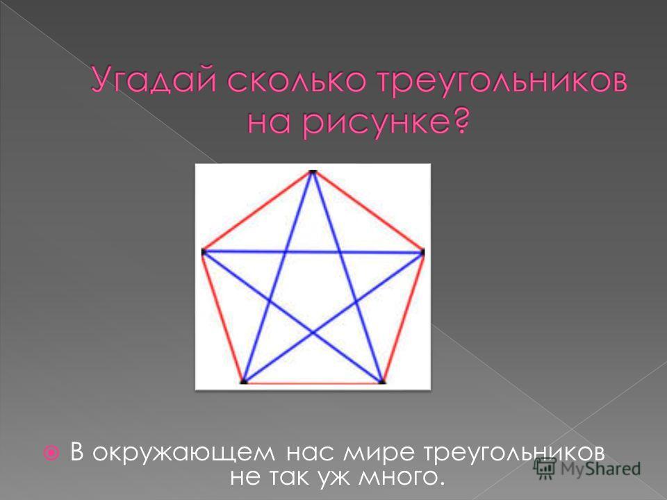 В окружающем нас мире треугольников не так уж много.
