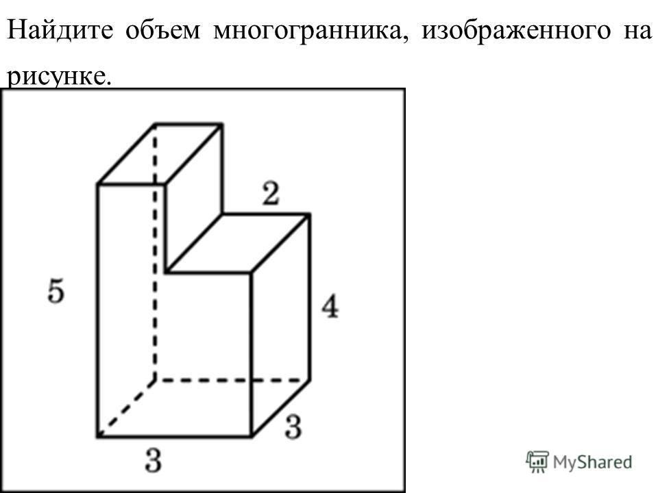 Найдите объем многогранника, изображенного на рисунке.