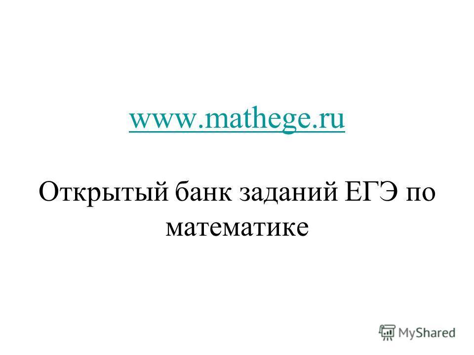 www.mathege.ru www.mathege.ru Открытый банк заданий ЕГЭ по математике