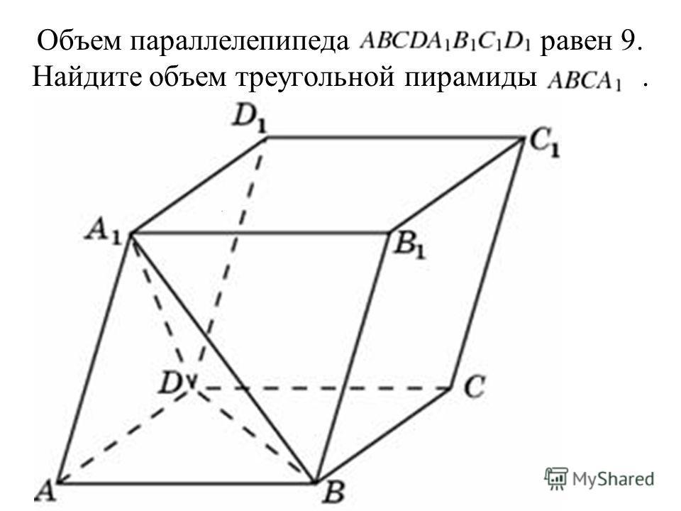 Объем параллелепипеда равен 9. Найдите объем треугольной пирамиды..
