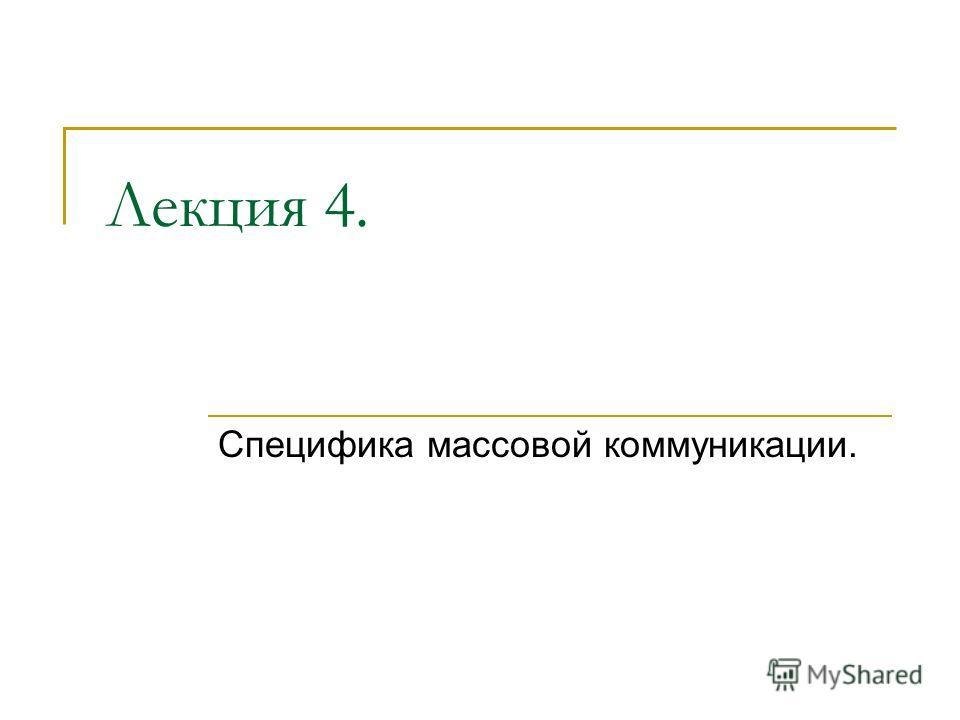 Лекция 4. Специфика массовой коммуникации.