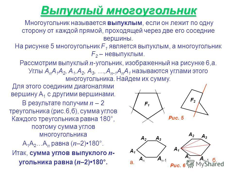 Выпуклый многоугольник Многоугольник называется выпуклым, если он лежит по одну сторону от каждой прямой, проходящей через две его соседние вершины. На рисунке 5 многоугольник F 1 является выпуклым, а многоугольник F 2 – невыпуклым. Рассмотрим выпукл