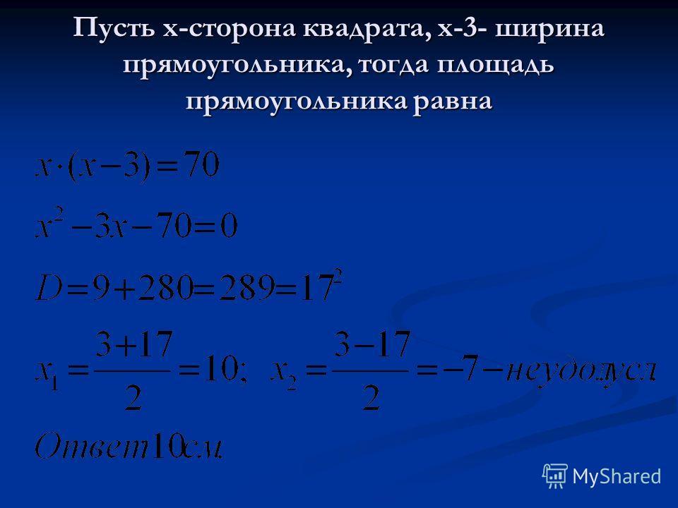 Пусть х-сторона квадрата, х-3- ширина прямоугольника, тогда площадь прямоугольника равна