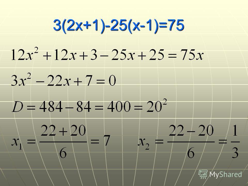 3(2х+1)-25(х-1)=75