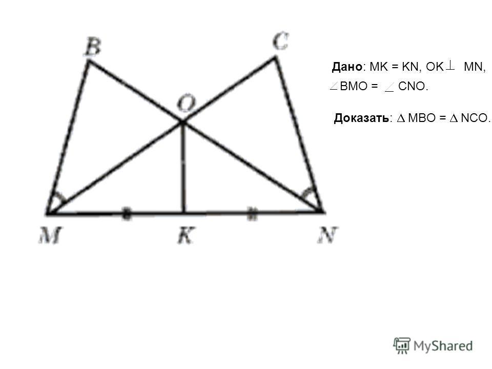 Дано: MK = KN, OK MN, BMO = Доказать: MBO = NCO. CNO.