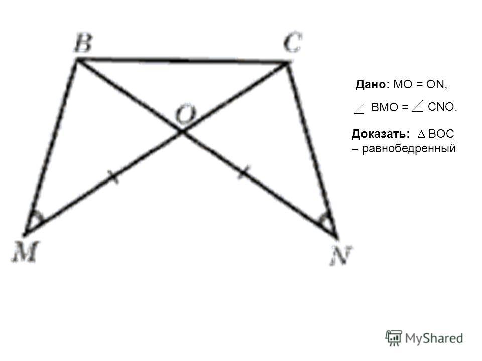 Дано: MO = ON, BMO = Доказать: BOC – равнобедренный. CNO.