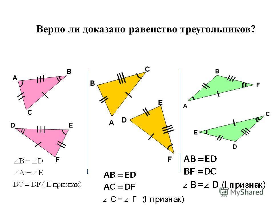 A B C DE F Верно ли доказано равенство треугольников?