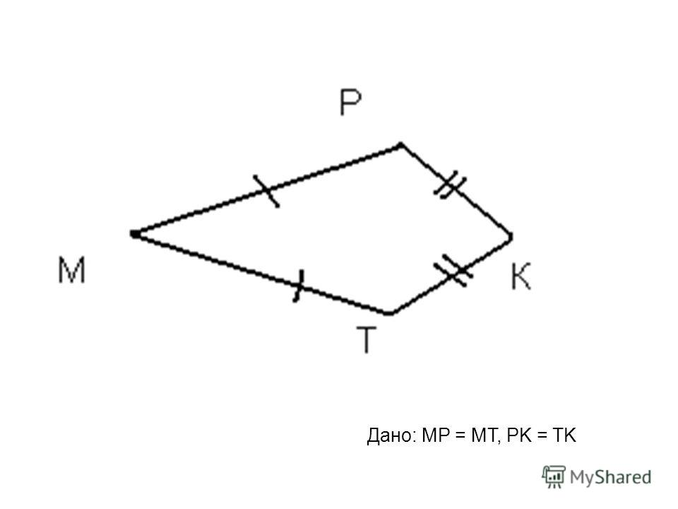 Дано: MP = MT, PK = TK