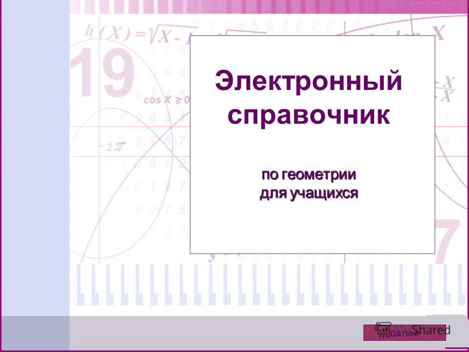 по геометрии для учащихся Электронный справочник по геометрии для учащихся далее