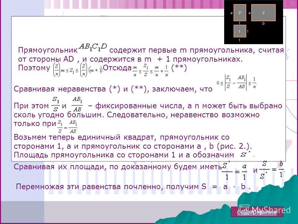 Прямоугольник содержит первые m прямоугольника, считая от стороны AD, и содержится в m + 1 прямоугольниках. Поэтому Отсюда (**) Сравнивая неравенства (*) и (**), заключаем, что При этом и – фиксированные числа, а n может быть выбрано сколь угодно бол