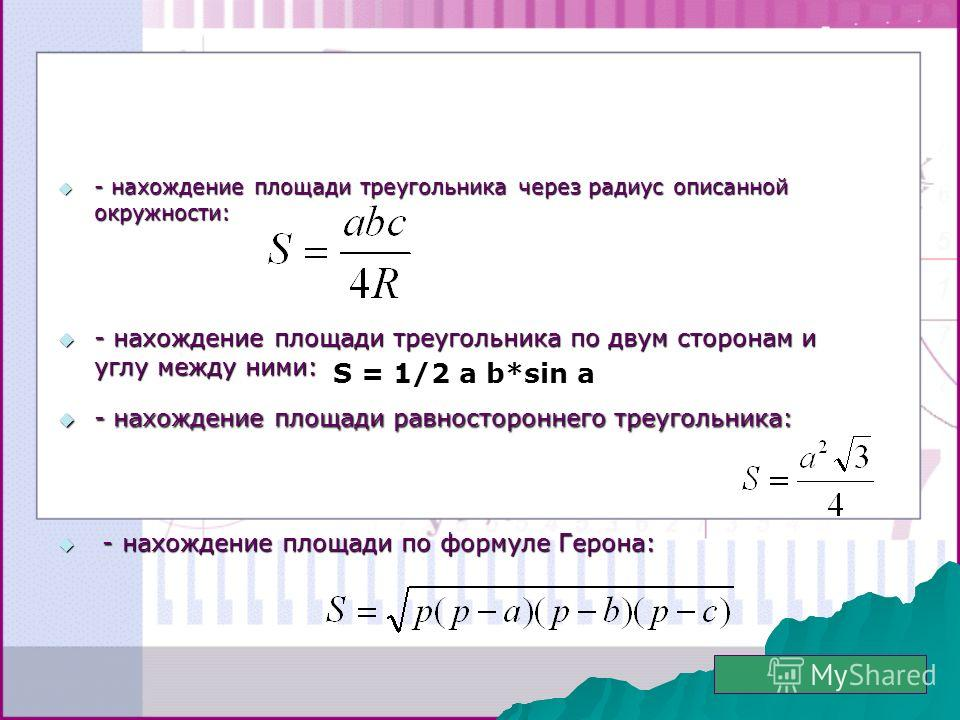 - нахождение площади треугольника через радиус описанной окружности: - нахождение площади треугольника через радиус описанной окружности: - нахождение площади треугольника по двум сторонам и углу между ними: - нахождение площади треугольника по двум