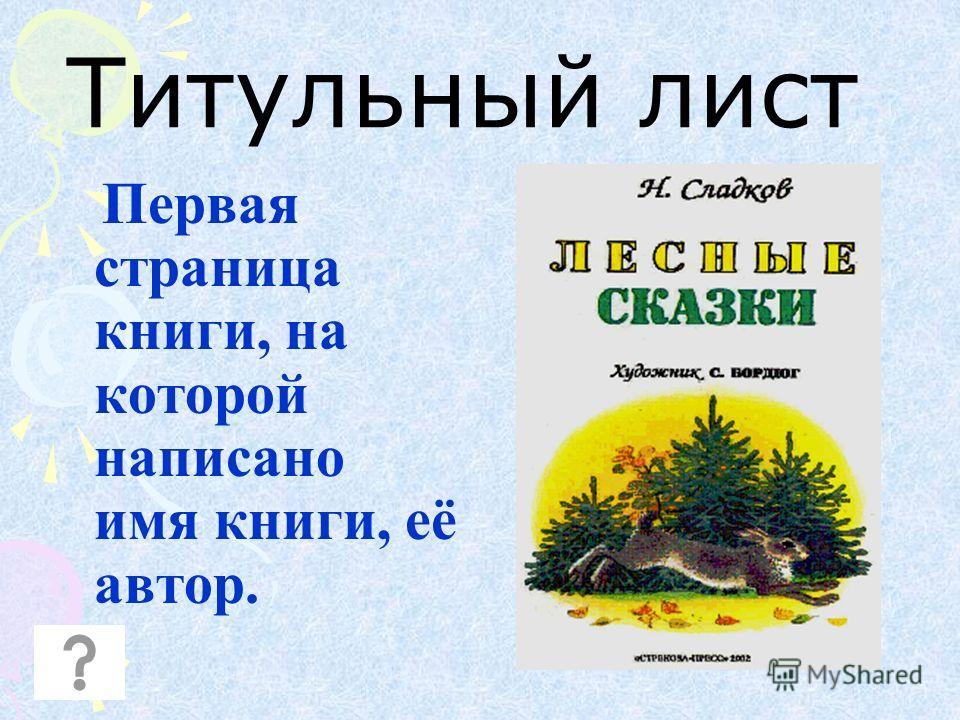 Первая страница книги, на которой написано имя книги, её автор. Титульный лист