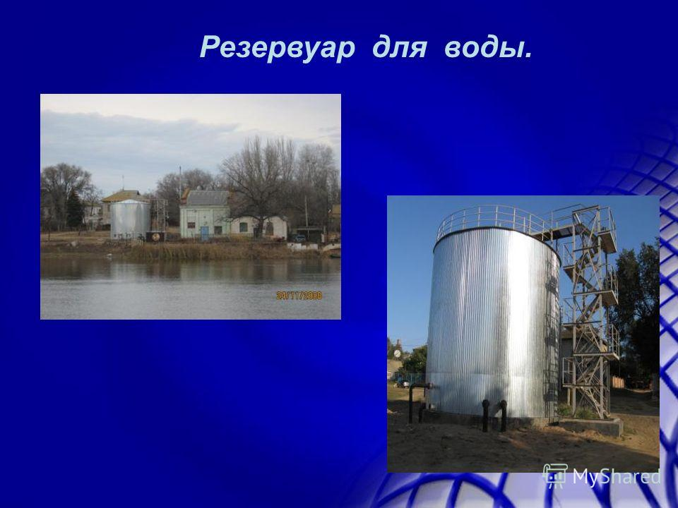 Резервуар для воды.