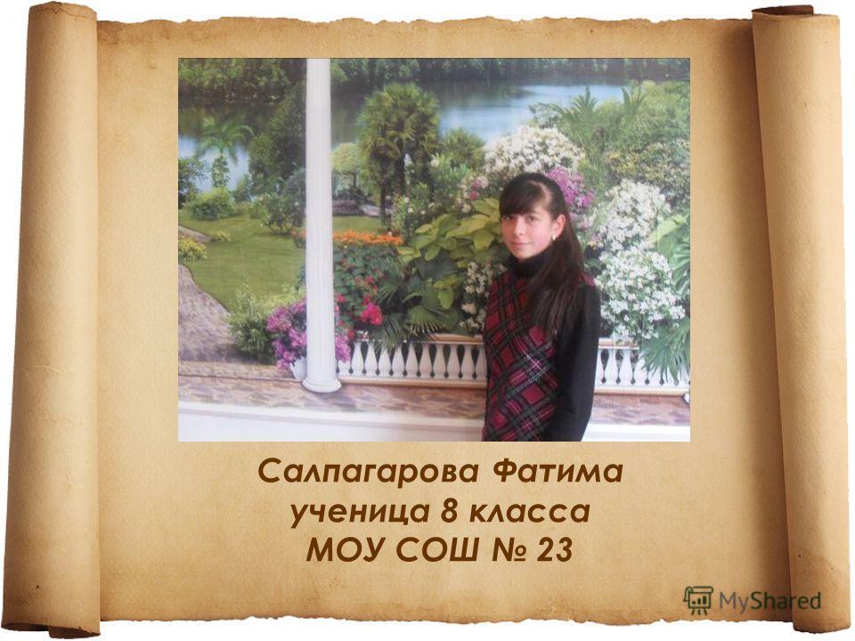 Салпагарова Фатима ученица 8 класса МОУ СОШ 23