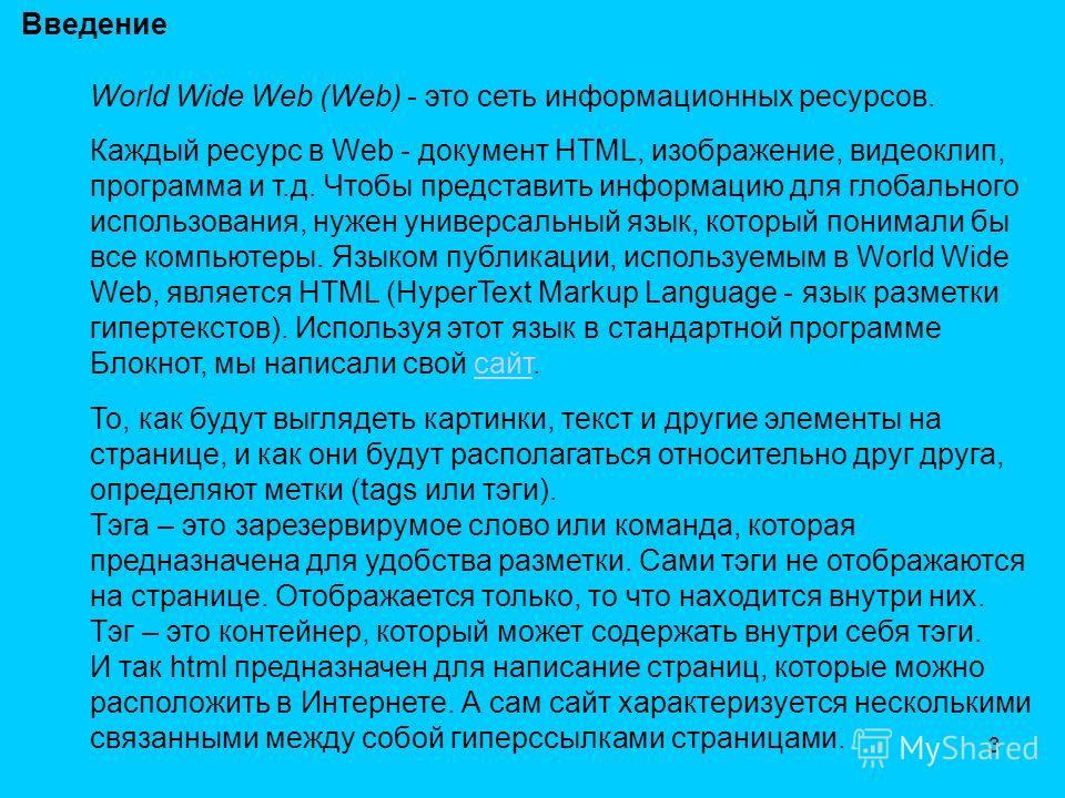 3 Введение World Wide Web (Web) - это сеть информационных ресурсов. Каждый ресурс в Web - документ HTML, изображение, видеоклип, программа и т.д. Чтобы представить информацию для глобального использования, нужен универсальный язык, который понимали б
