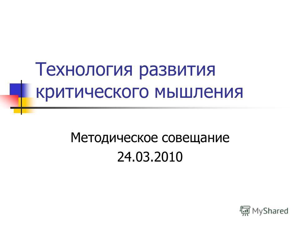 Технология развития критического мышления Методическое совещание 24.03.2010