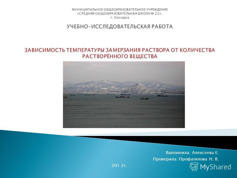 Выполнила: Алексеева Е. Проверила: Профатилова Н. В. 201 2г.