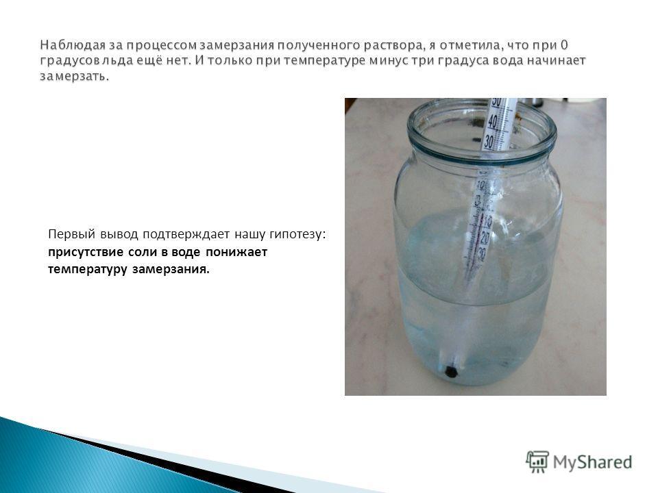 Первый вывод подтверждает нашу гипотезу: присутствие соли в воде понижает температуру замерзания.