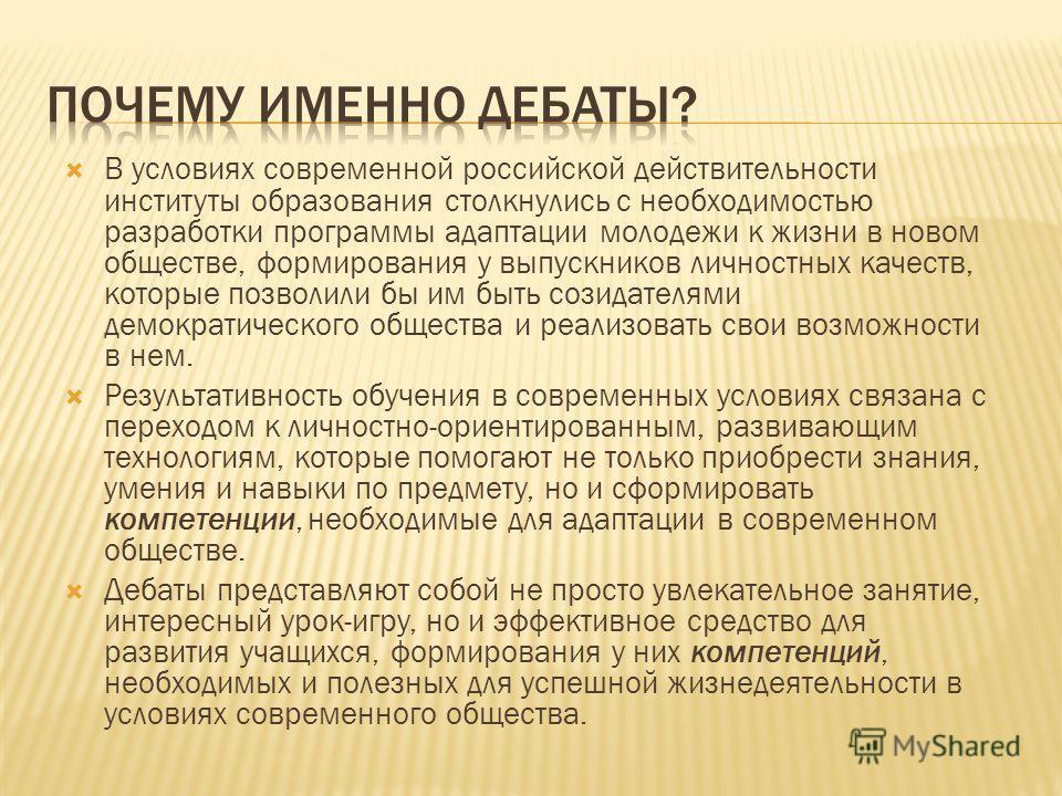 В условиях современной российской действительности институты образования столкнулись с необходимостью разработки программы адаптации молодежи к жизни в новом обществе, формирования у выпускников личностных качеств, которые позволили бы им быть созида