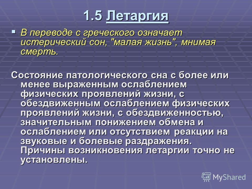 1.5 Летаргия В переводе с греческого означает истерический сон,