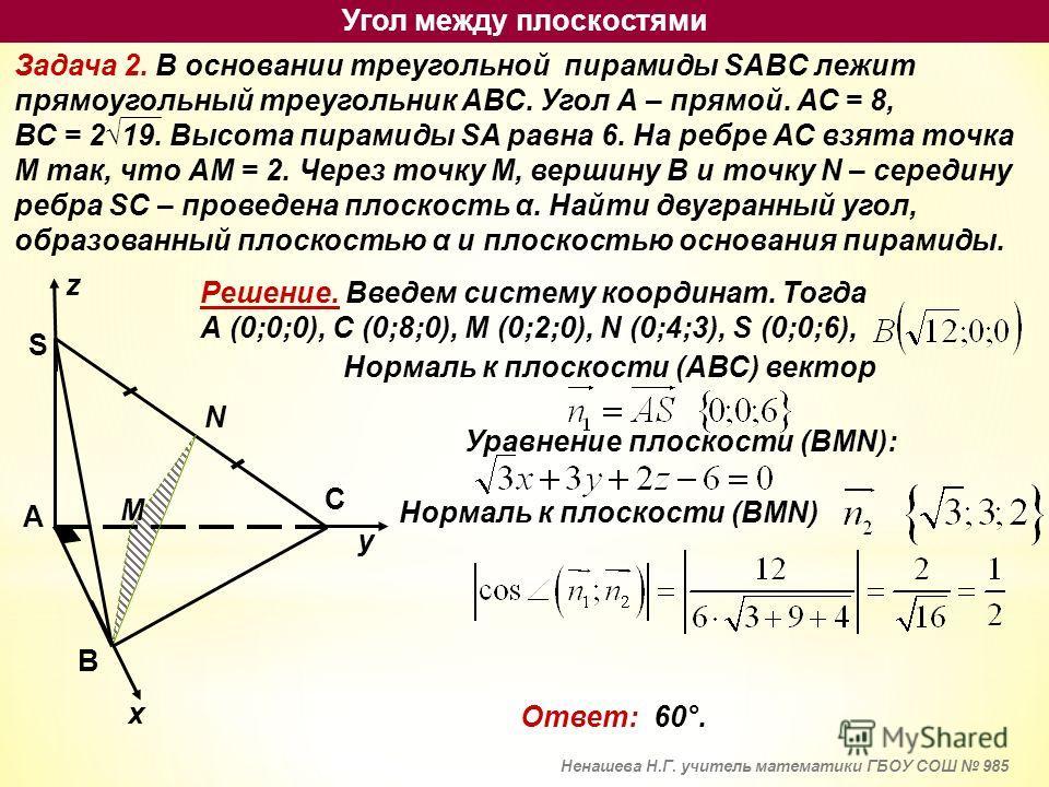 Задача 2. В основании треугольной пирамиды SABC лежит прямоугольный треугольник АВС. Угол А – прямой. АС = 8, ВС = 219. Высота пирамиды SA равна 6. На ребре АС взята точка М так, что АМ = 2. Через точку М, вершину В и точку N – середину ребра SC – пр
