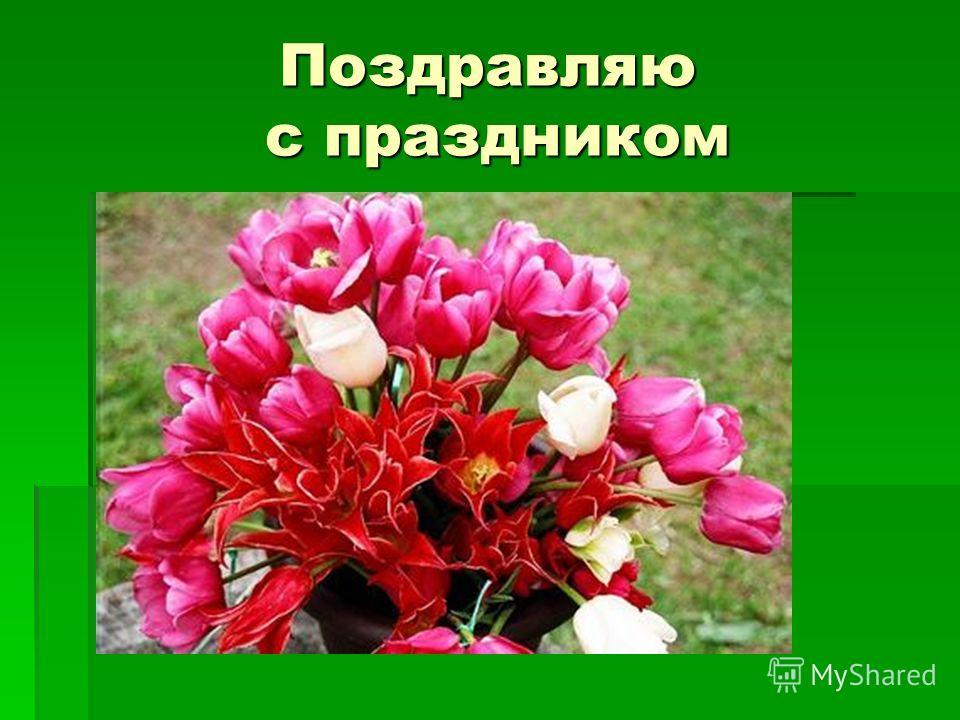 Поздравляю с праздником